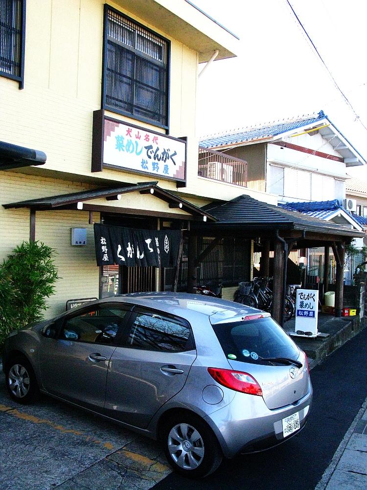 2016_11_23 G犬山城下町:でんがく松野屋 (8)