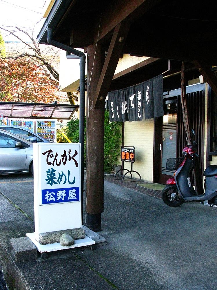 2016_11_23 G犬山城下町:でんがく松野屋 (9)