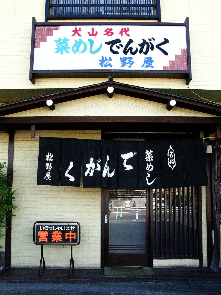 2016_11_23 G犬山城下町:でんがく松野屋- (10)