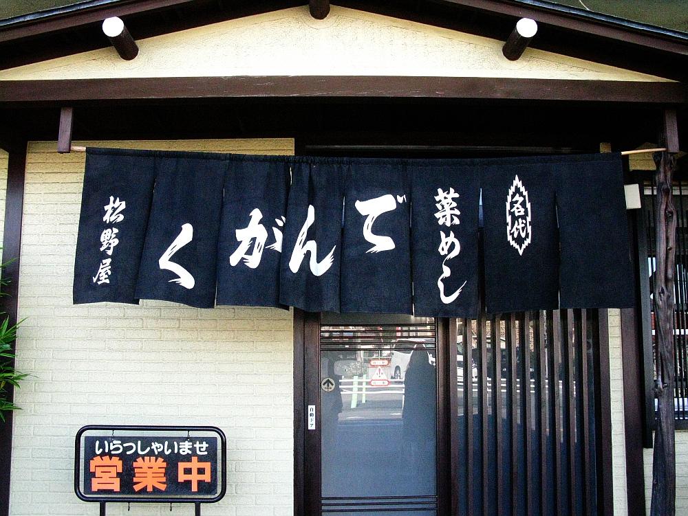2016_11_23 G犬山城下町:でんがく松野屋- (11)