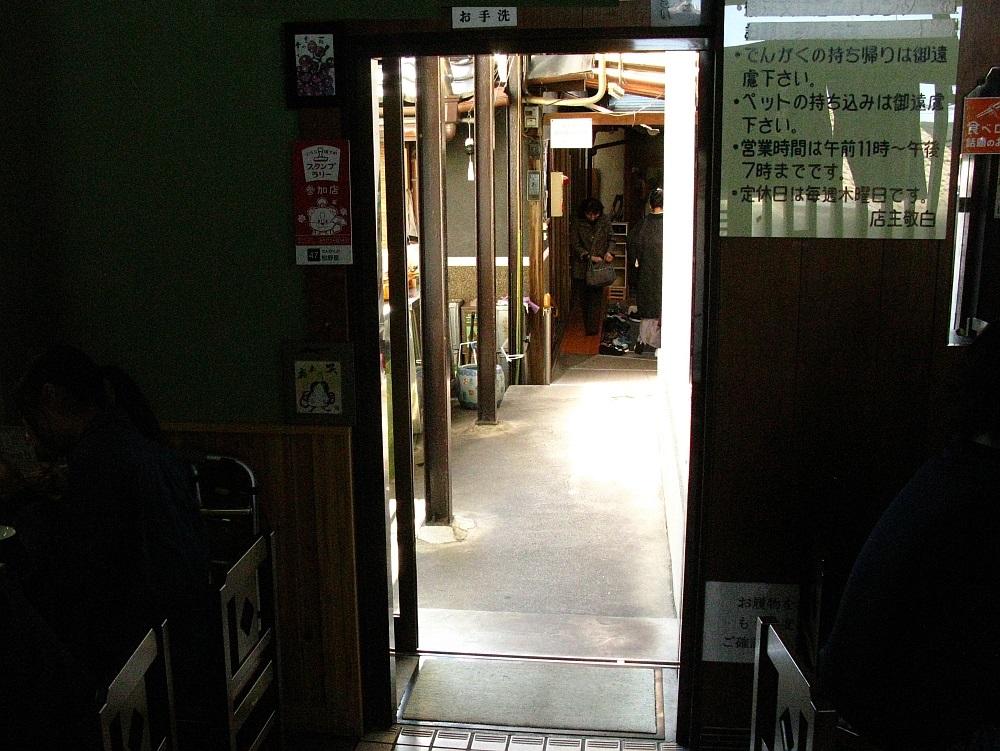 2016_11_23 G犬山城下町:でんがく松野屋- (21)