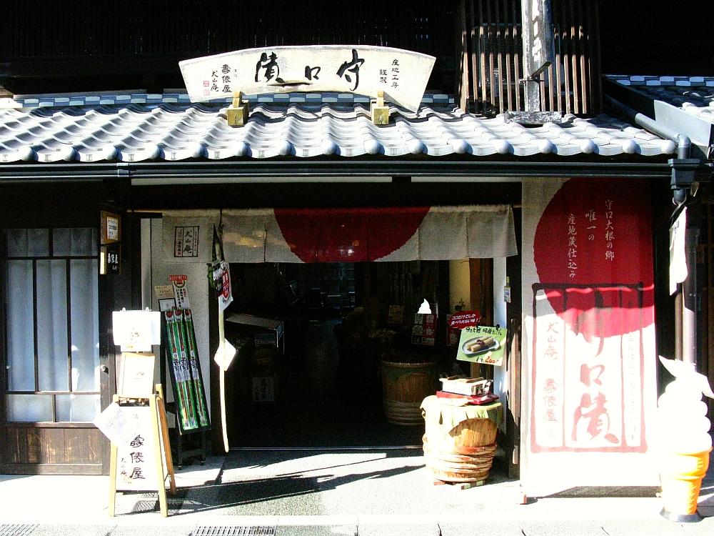 2016_11_23犬山城下町:壽俵屋犬山庵 (2)