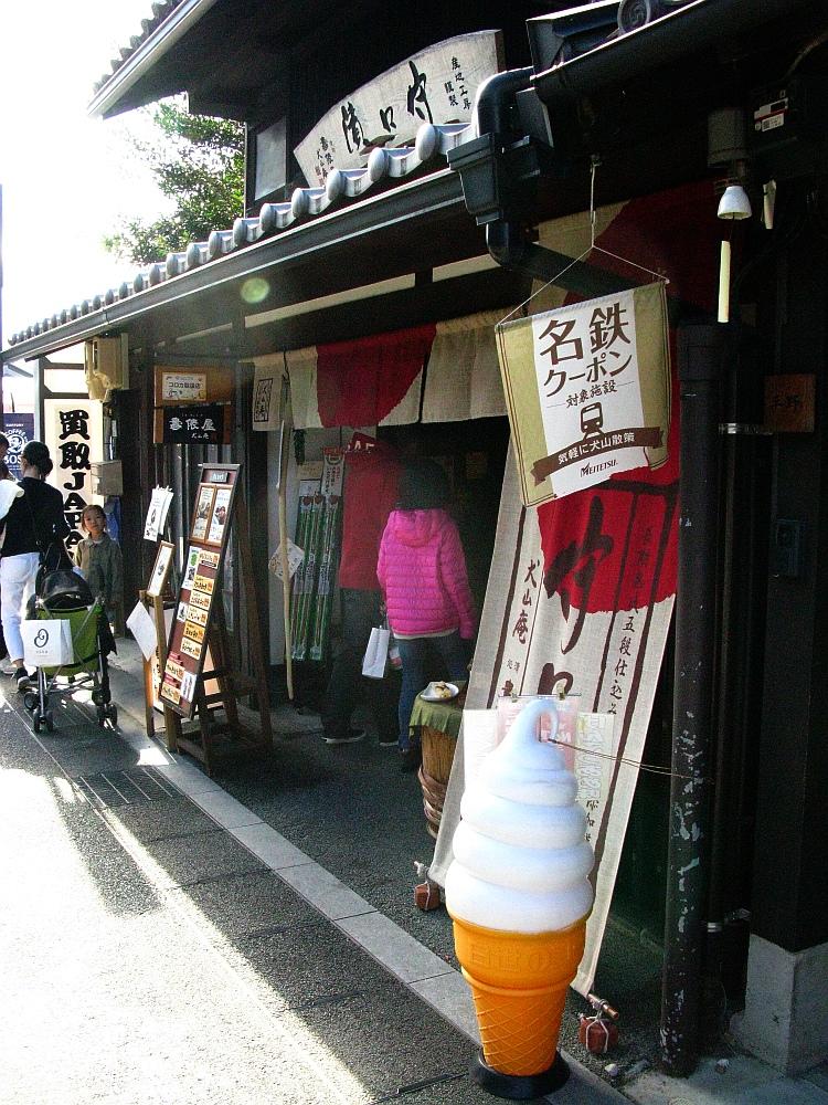 2016_11_23犬山城下町:壽俵屋犬山庵 (3)