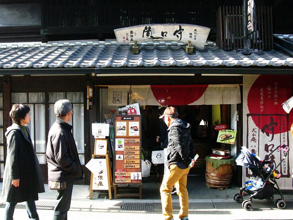 2016_11_23犬山城下町:壽俵屋犬山庵 (4)