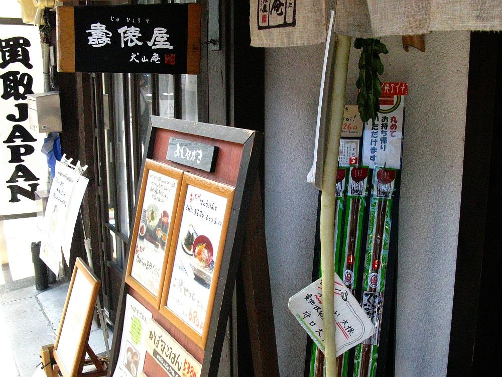 2016_11_23犬山城下町:壽俵屋犬山庵 (8)