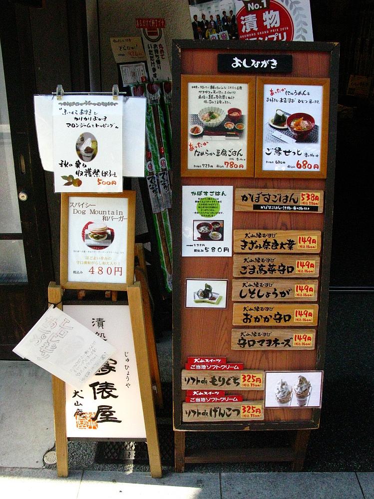 2016_11_23犬山城下町:壽俵屋犬山庵 (6)