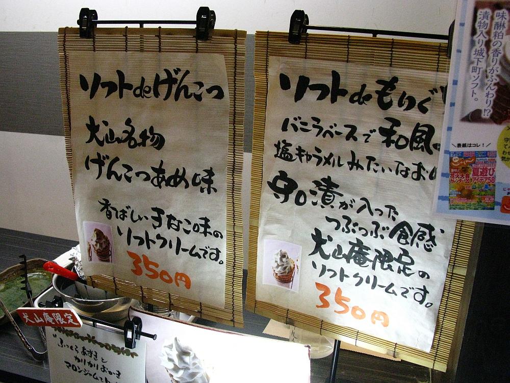 2016_11_23犬山城下町:壽俵屋犬山庵- (12)