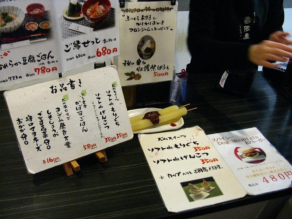 2016_11_23犬山城下町:壽俵屋犬山庵- (13)