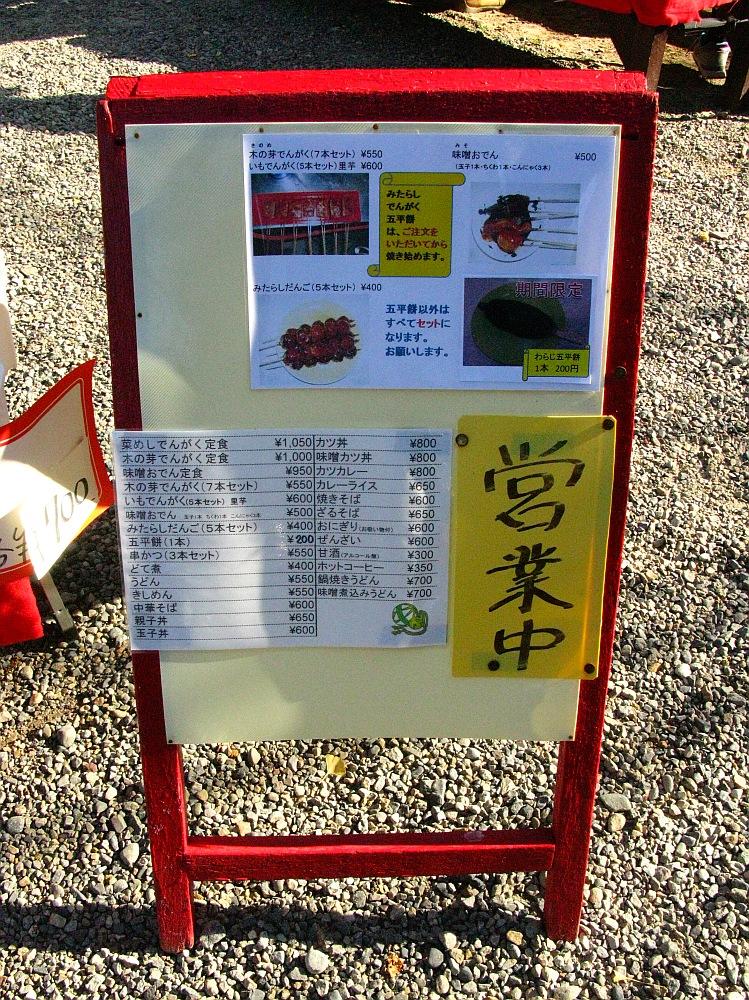 2016_11_23犬山:桃太郎神社 すずや食堂 (5)