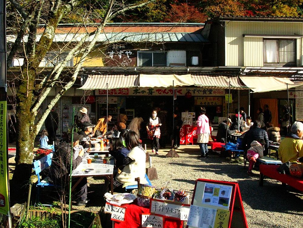 2016_11_23犬山:桃太郎神社 すずや食堂 (2)