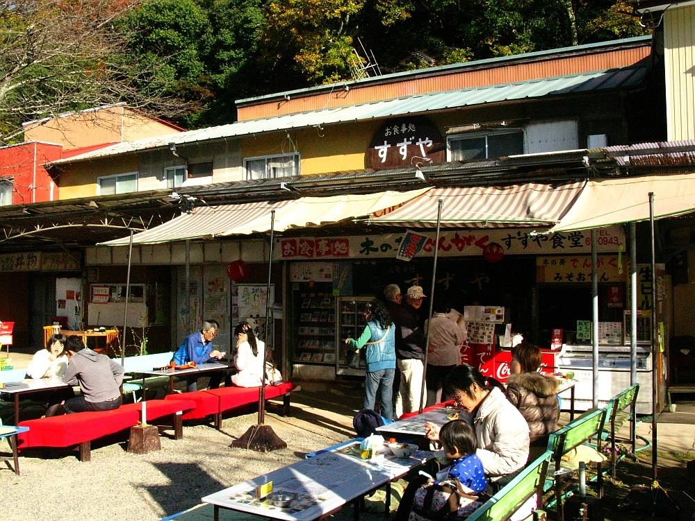 2016_11_23犬山:桃太郎神社 すずや食堂 (3)