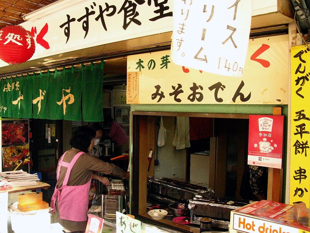 2016_11_23犬山:桃太郎神社 すずや食堂- (10)