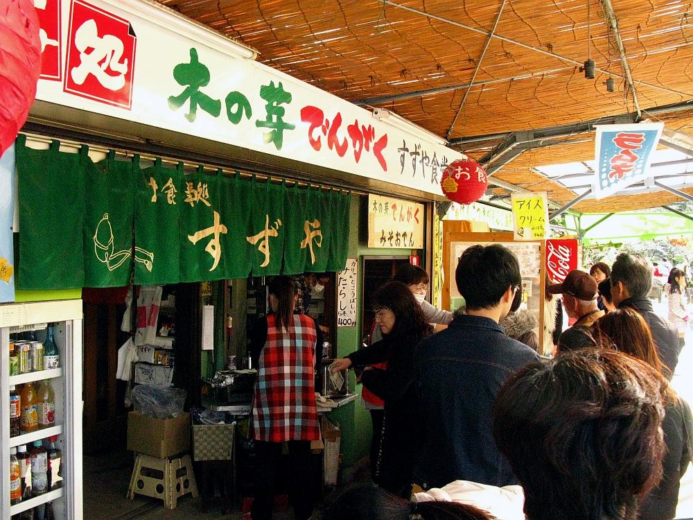 2016_11_23犬山:桃太郎神社 すずや食堂 (8)