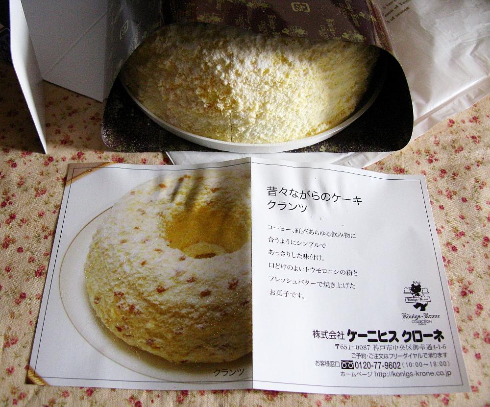 2016_03_05栄三越:ケーニヒスクローネ (6)