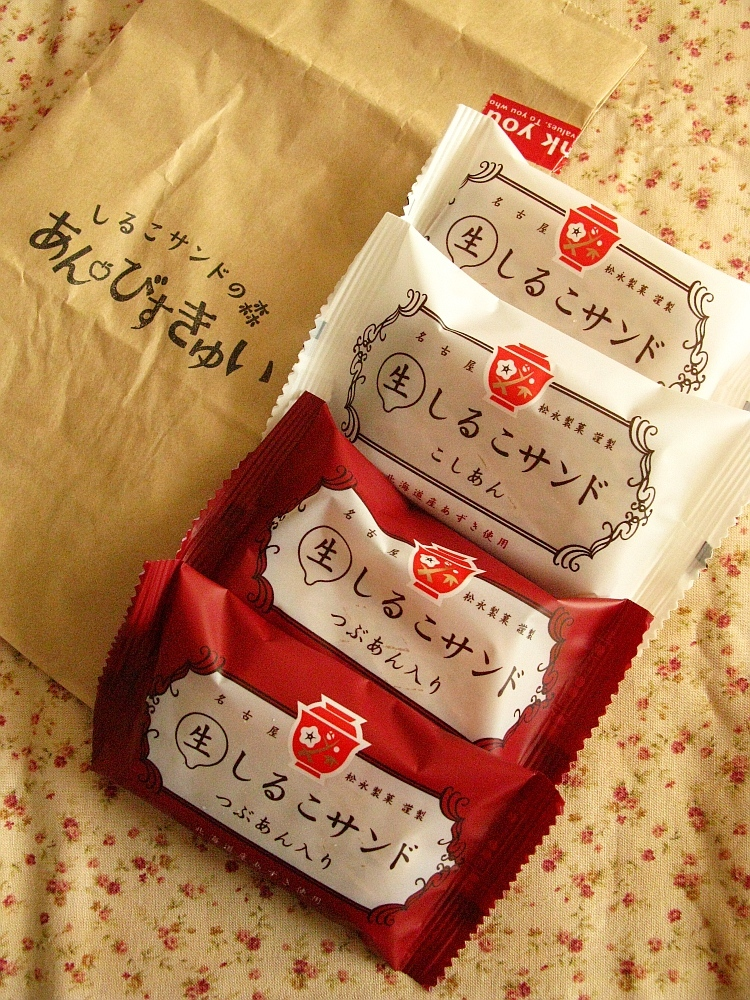 2016_11_20小牧:松永製菓 しるこサンドの森 あんびすきゅい (2)