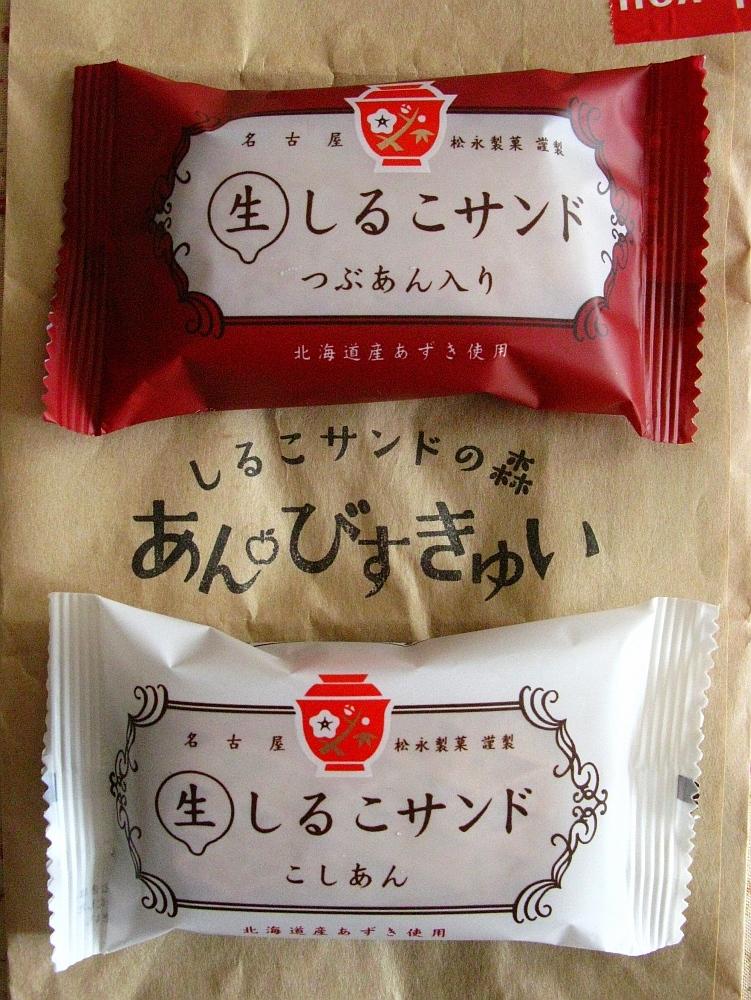 2016_11_20小牧:松永製菓 しるこサンドの森 あんびすきゅい (3)