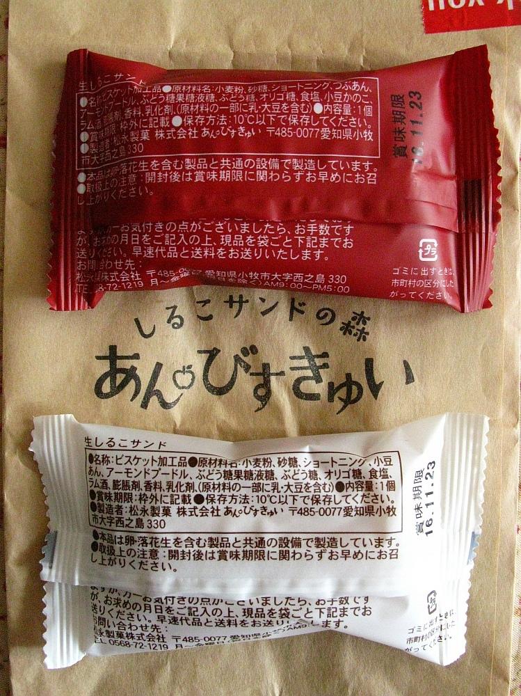 2016_11_20小牧:松永製菓 しるこサンドの森 あんびすきゅい (4)