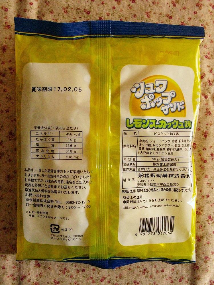 2016_11_20小牧:松永製菓 しるこサンドの森 あんびすきゅい- (17)