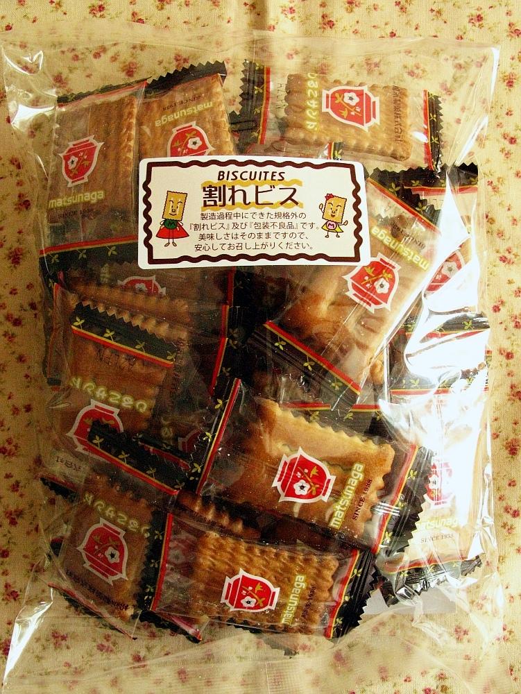 2016_11_20小牧:松永製菓 しるこサンドの森 あんびすきゅい- (18)