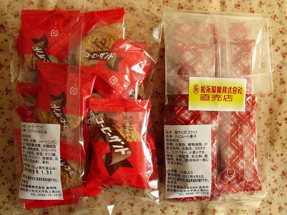 2016_11_20小牧:松永製菓 しるこサンドの森 あんびすきゅい- (23)