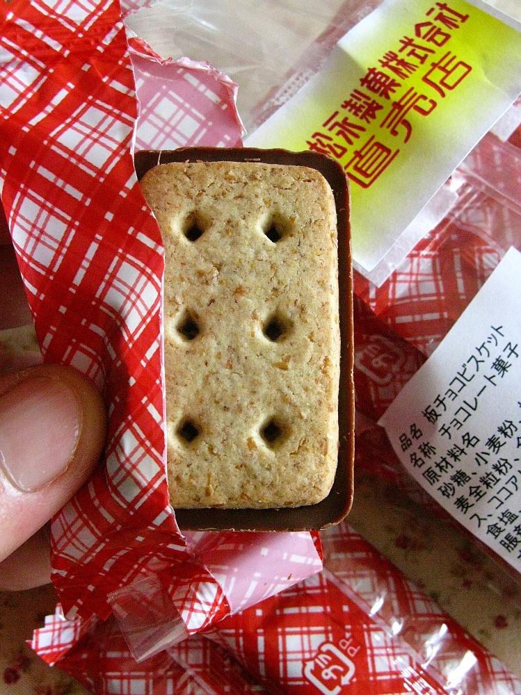 2016_11_20小牧:松永製菓 しるこサンドの森 あんびすきゅい- (38)