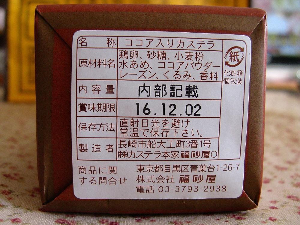 2016_12_03栄:カステラ本家 福砂屋 三越栄店 (5)