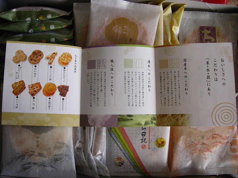 2016_12_10千種:餅のおまつり本舗 もち吉 千種店005
