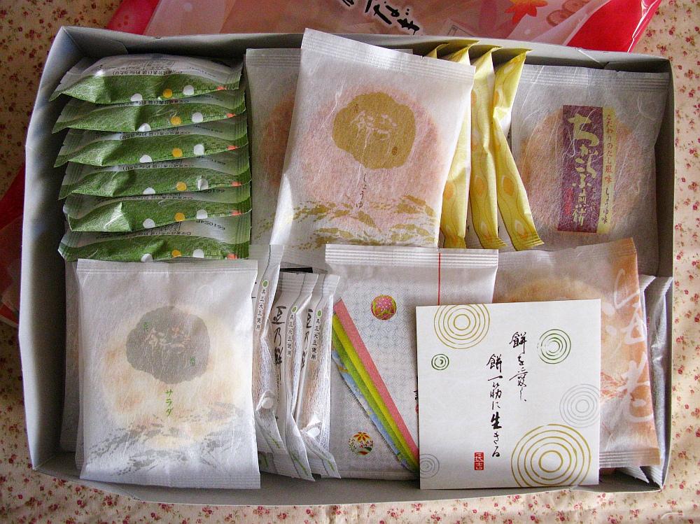 2016_12_10千種:餅のおまつり本舗 もち吉 千種店004