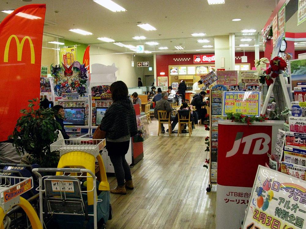 2016_11_27北区:スガキヤ光音寺バロー店 (5)