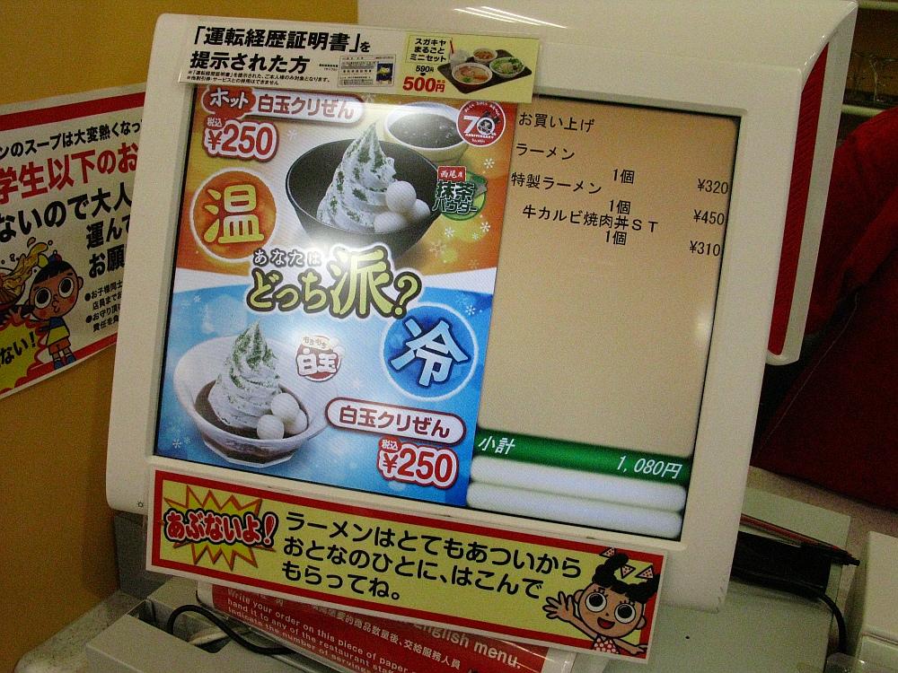 2016_11_27北区:スガキヤ光音寺バロー店- (17)