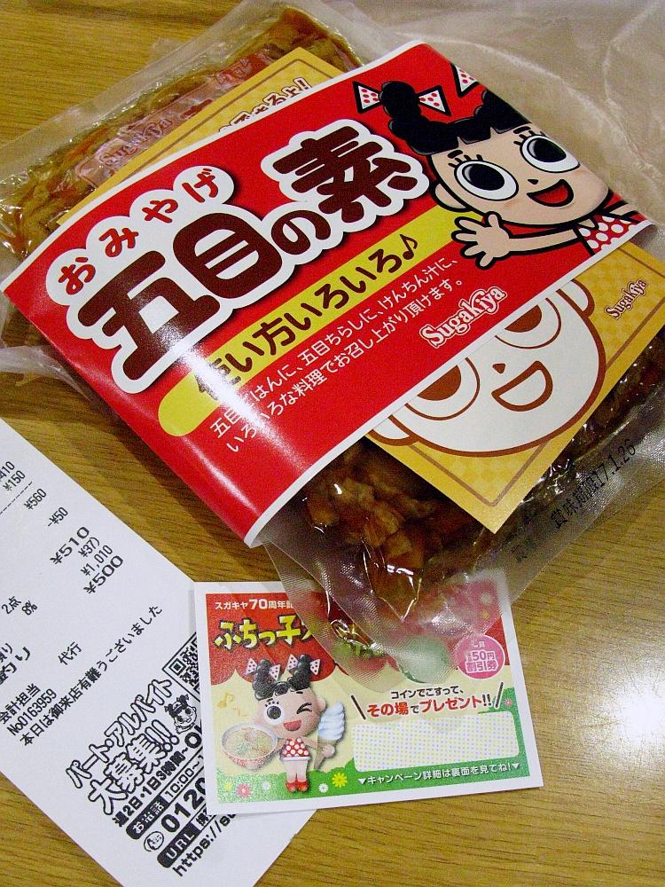2016_11_27北区:スガキヤ光音寺バロー店- (46)