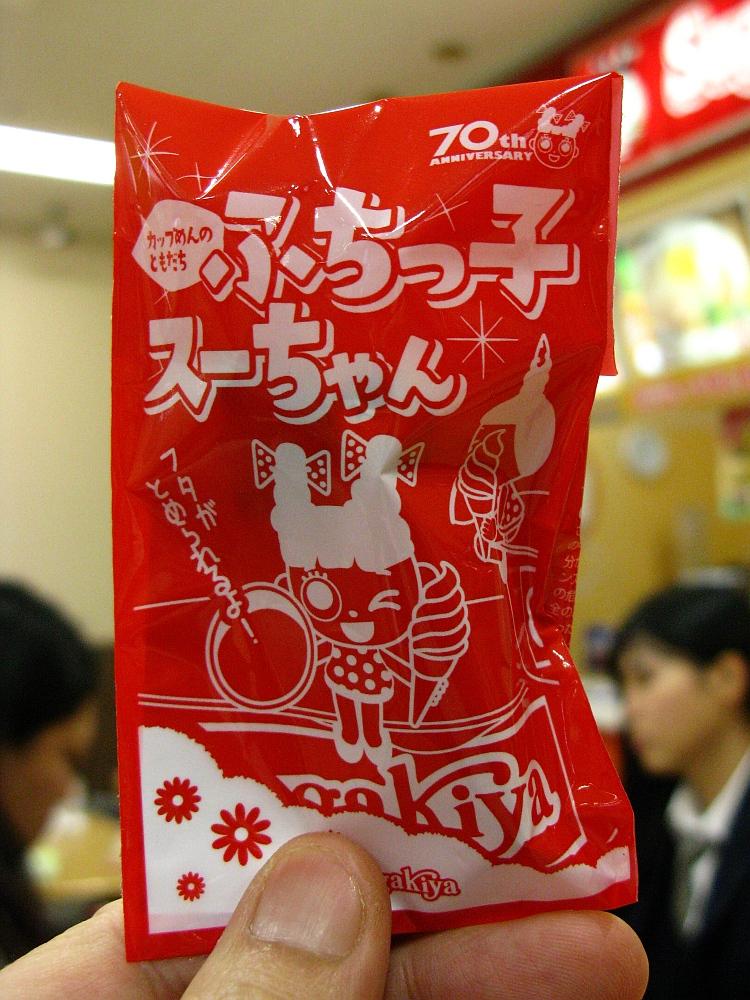 2016_11_27北区:スガキヤ光音寺バロー店- (50)