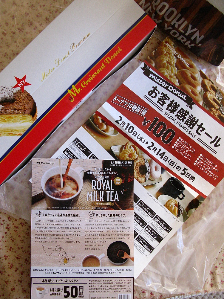 2016_02_07栄:ミスタードーナッツ (1)