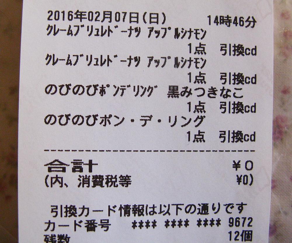 2016_02_07栄:ミスタードーナッツ- (24)
