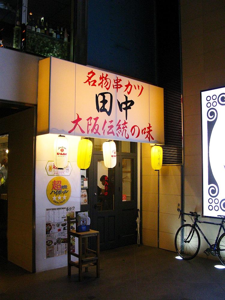 2016_12_02栄:串カツ田中 錦三丁目店 (3)