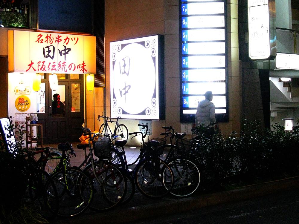 2016_12_02栄:串カツ田中 錦三丁目店 (2)
