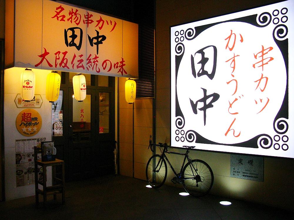 2016_12_02栄:串カツ田中 錦三丁目店 (5)