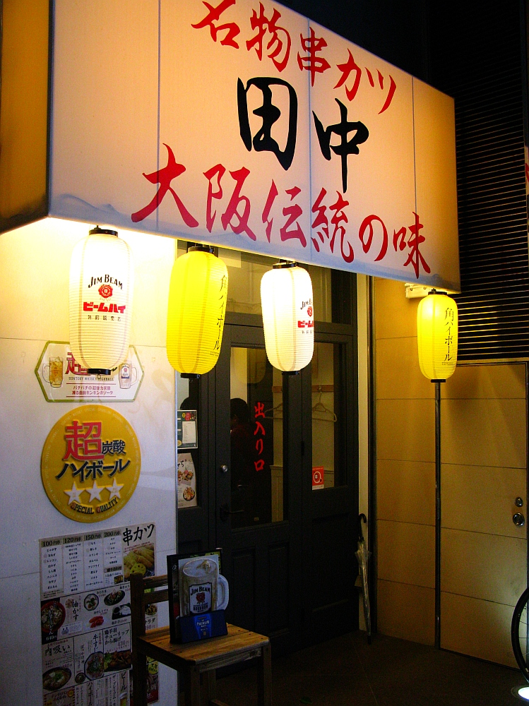 2016_12_02栄:串カツ田中 錦三丁目店 (7)