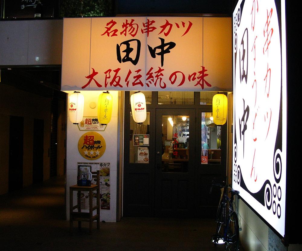 2016_12_02栄:串カツ田中 錦三丁目店 (4)
