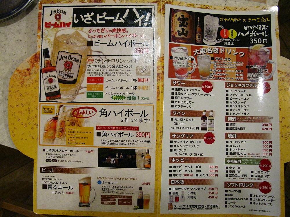 2016_12_02栄:串カツ田中 錦三丁目店- (15)