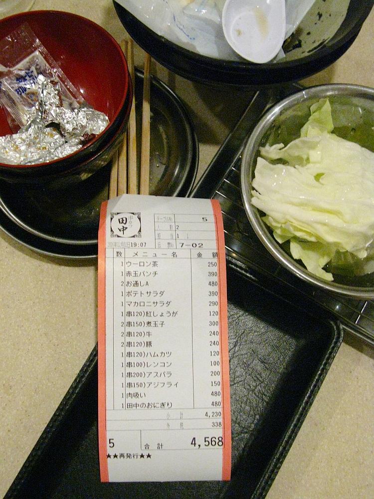 2016_12_02栄:串カツ田中 錦三丁目店- (99)