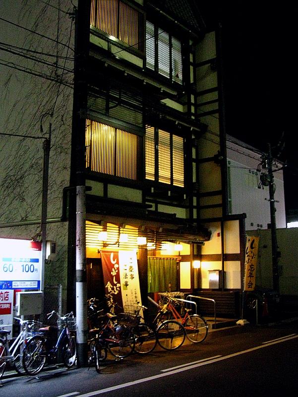 2016_12_12今池:しゃぶしゃぶ日本料理 木曽路002