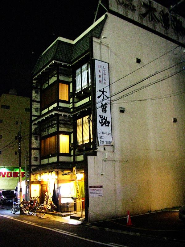 2016_12_12今池:しゃぶしゃぶ日本料理 木曽路003