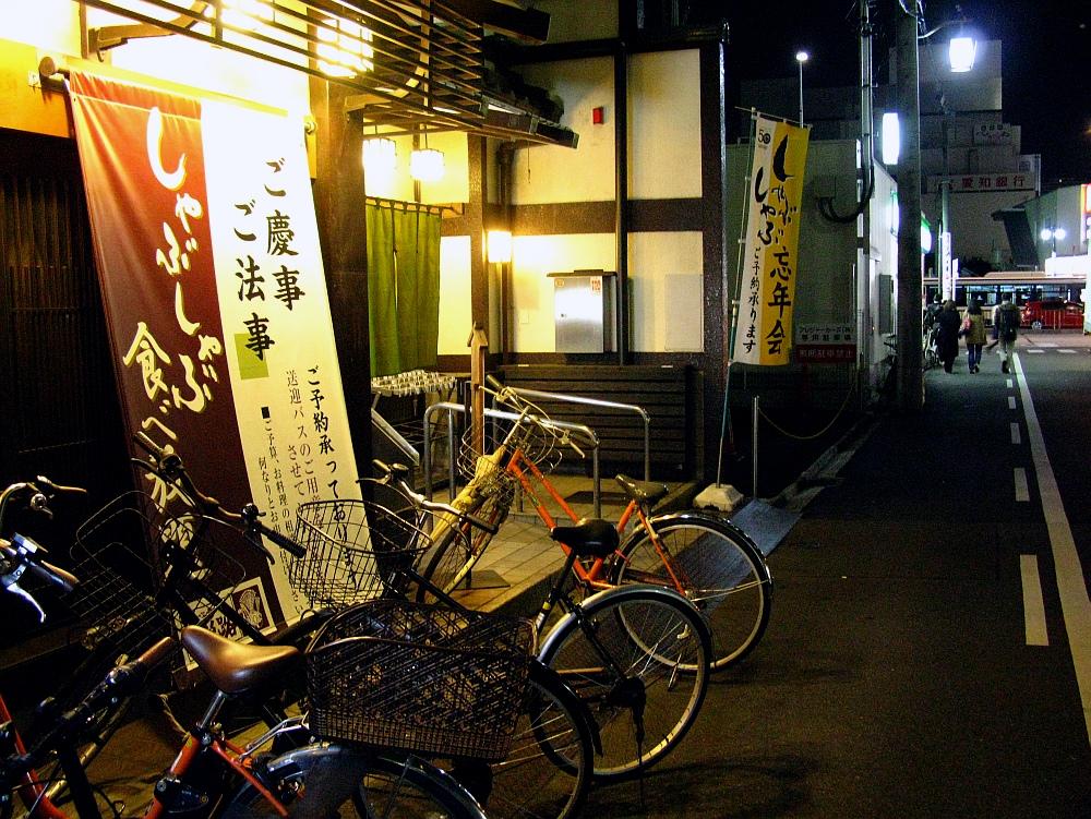 2016_12_12今池:しゃぶしゃぶ日本料理 木曽路008