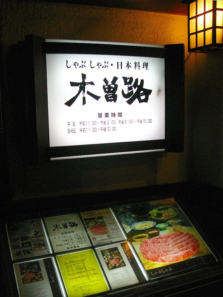 2016_12_12今池:しゃぶしゃぶ日本料理 木曽路009