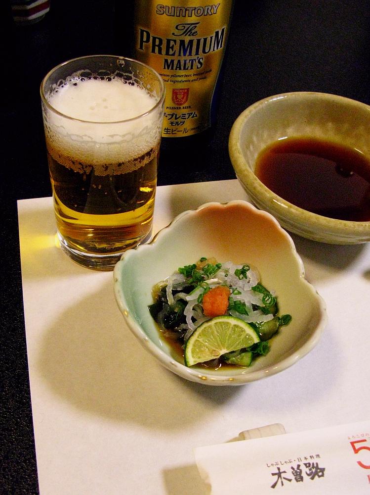 2016_12_12今池:しゃぶしゃぶ日本料理 木曽路020