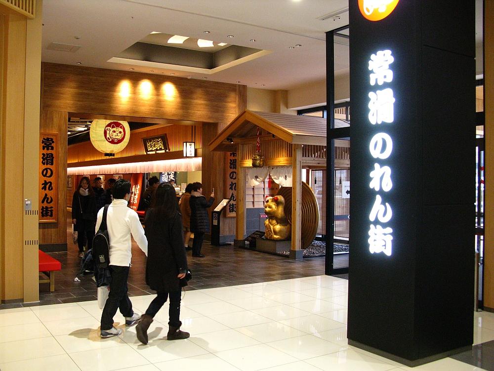 2016_12_23常滑:はま寿司 イオンモール常滑店008