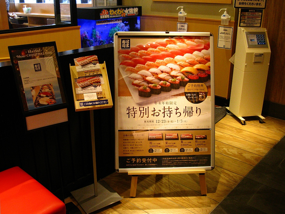 2016_12_23常滑:はま寿司 イオンモール常滑店015