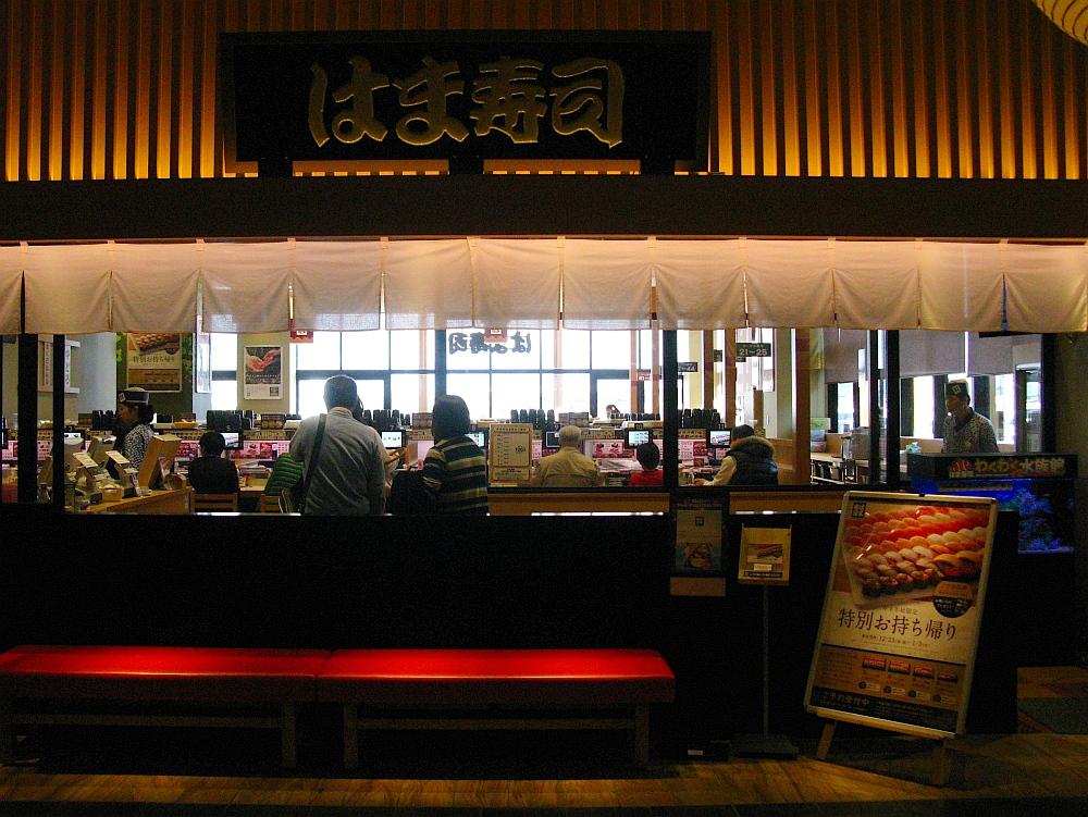 2016_12_23常滑:はま寿司 イオンモール常滑店014