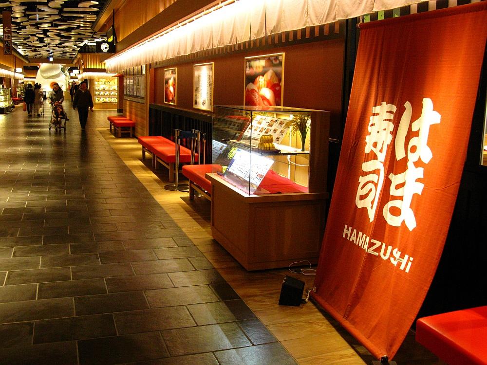 2016_12_23常滑:はま寿司 イオンモール常滑店011